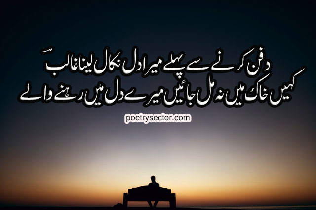 Urdu Poetry, Sad poetry, Love poetry, Sad Shayari ||| Mirza Ghalib Urdu Poetry