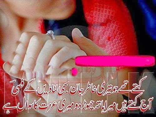 ghazals world kahte jo teri khatir jan bhe luta de ge fasi urdu poetry urdu heart