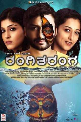 RangiTaranga (2020) full hd Hindi Dubbed 1.1GB HDRip 720p