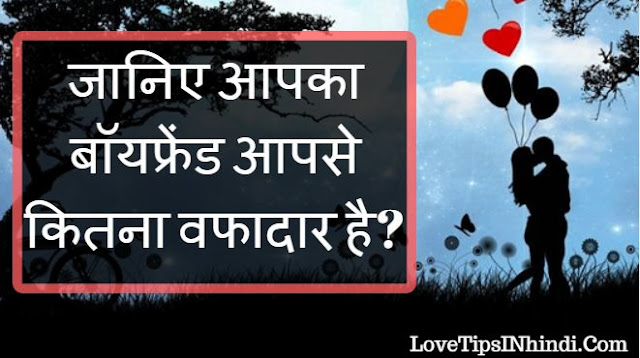 LOVE TIPS IN HINDI FOR GIRLFRIEND LOVE TIPS FOR GIRLS