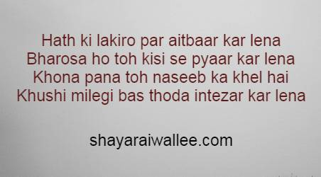 shayari on intezar