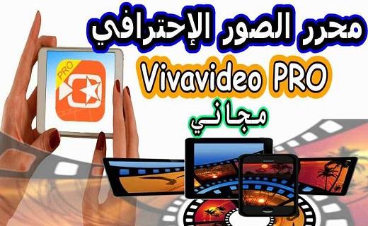 تحميل تطبيق فيفا فيديو الاصلي
