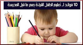10 فوائد لـ تعليم الطفل القراءة بعمر ما قبل المدرسة | بقلم أسامه الجامع