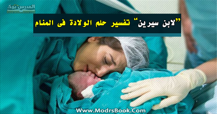 الولادة في المنام للعزباء , الولادة في المنام للمتزوجة ,  الولادة في المنام للمتزوجة غير حامل ,  رمز الولادة في المنام ,  الولادة في المنام للحامل ,  الولادة في المنام للمخطوبة ,  تكرار رؤية الولادة في المنام ,  رؤية امرأة تلد في المنام ,