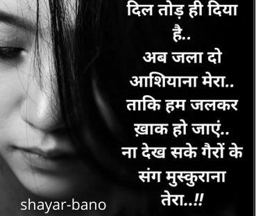 bewafa shayari hindi mein-बेवफ़ा शायरी हिन्दी