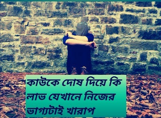 bangla sad love shayari photo
