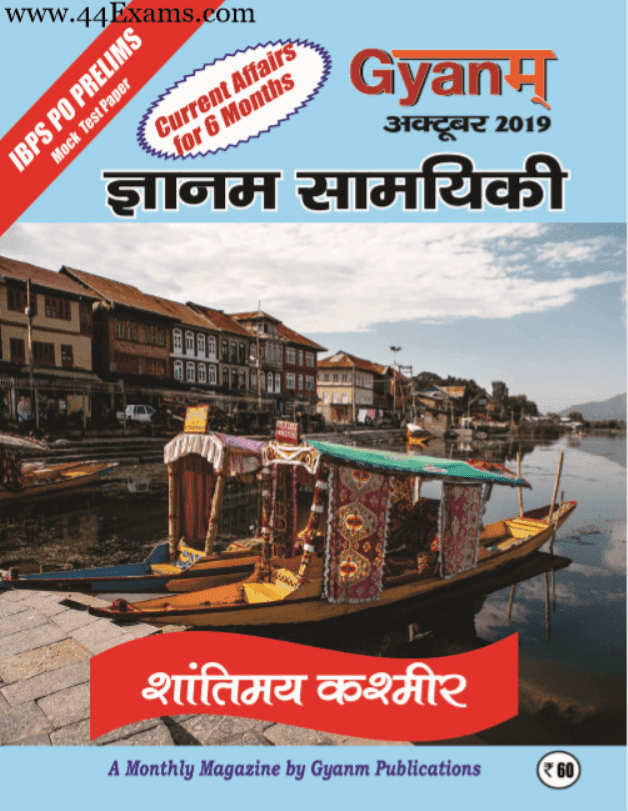 Gyanm-Samyiki-Current-Affairs-October-2019-For-All-Competitive-Exam-Hindi-PDF-Book