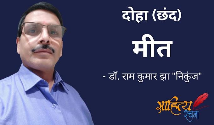 "मीत - दोहा छंद - डॉ. राम कुमार झा ""निकुंज"""