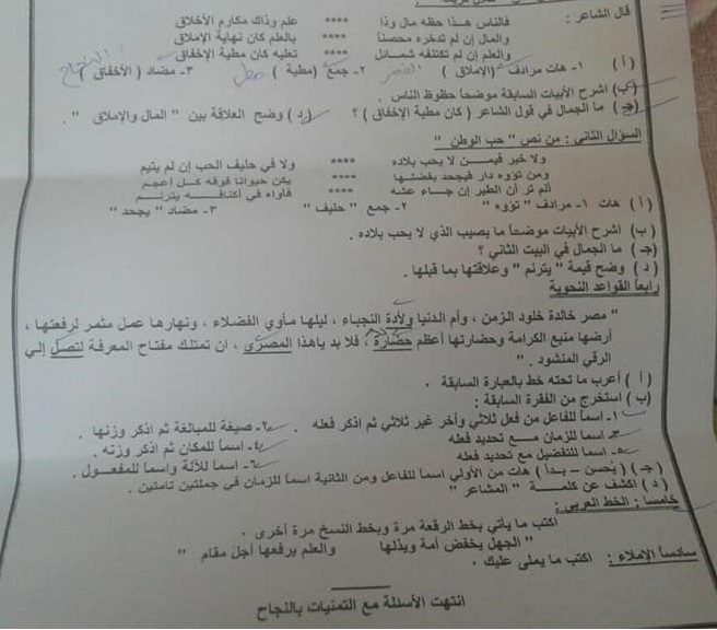 ورقة امتحان العربي للصف الثالث الاعدادى الترم الثاني 2018 محافظة الاقصر