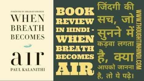 Book Review in Hindi - When Breath Becomes Air