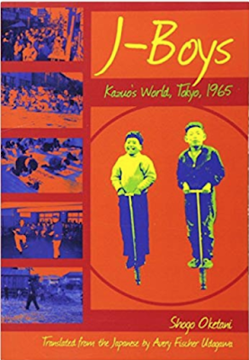 Cover of J-Boys by Shogo Oketani, translated by Avery Udagawa,  illustrated with archival photos