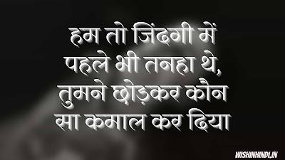 New heart touching status in hindi
