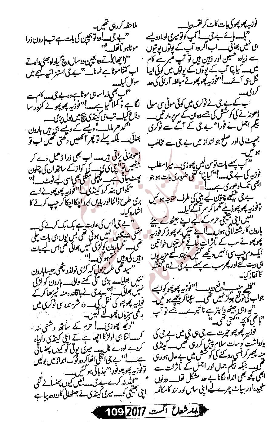EZ Readings: Piya milan lo rutt by Umme Tefoor complete