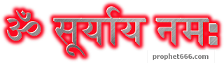 Surya Mantra Chant