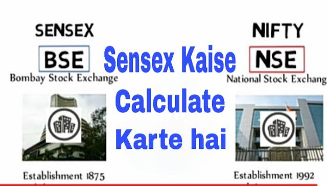 SENSEX or NIFTY Calculate - ये क्या है और कैसे काम करते है