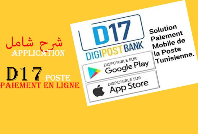 شرح شامل   APPLICATION D17 POSTE TUNISIE PAIEMENT EN LIGNE