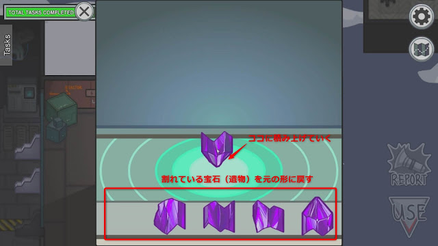 Assemble Artifact(遺物を組み合わせる)説明画像