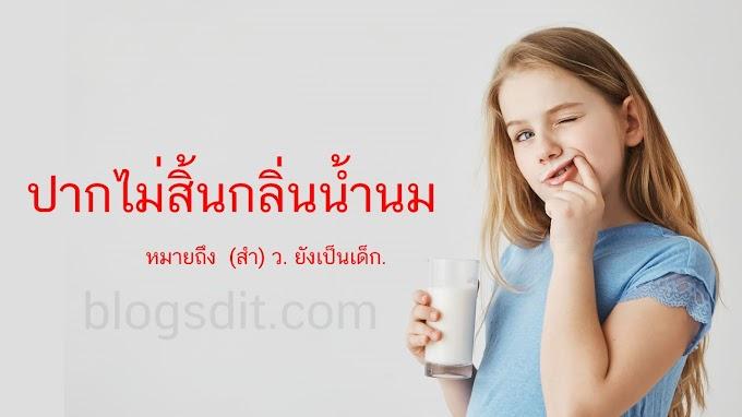 ปากไม่สิ้นกลิ่นน้ำนม หมายถึงอะไร ?