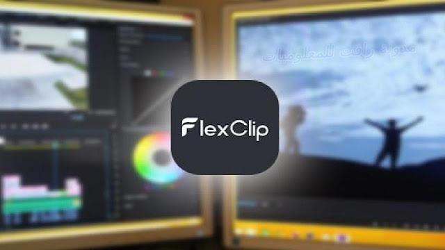 http://www.rftsite.com/2019/07/flexclip.html