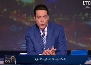 برنامج صح النوم مع الاعلامى محمد الغيطى 1-7-2017