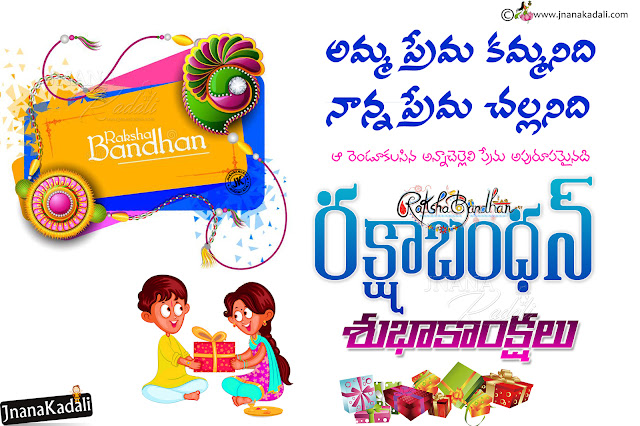 rakshabandhan whats app magical greetings, greetings on rakshabandhan in telugu