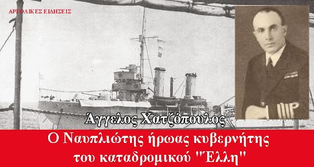 """Ο Ναυπλιώτης ήρωας κυβερνήτης του καταδρομικού """"Έλλη"""" Άγγελος Χατζόπουλος (βίντεο)"""