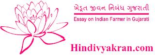 "Gujarati Essay on ""Indian Farmer"", ""ખેડૂત જીવન નિબંધ"" for Students"