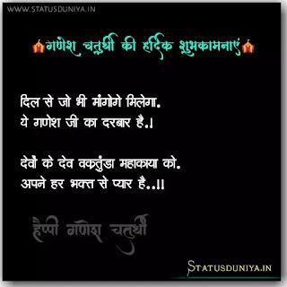 Ganesh Chaturthi Wishes In Hindi 2020