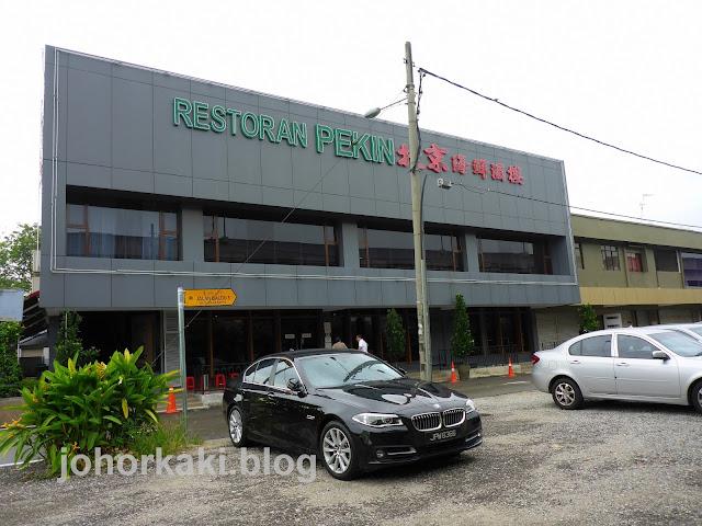 Restoran-Pekin-北京楼-Johor-Bahru-JB