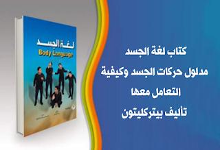 تحميل pdf كتاب لغة الجسد مدلول حركات الجسد وكيفية التعامل معها تأليف بيتركليتون