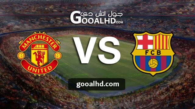مباراة برشلونة ومانشستر يونايتد بث مباشر