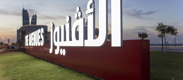 المجمعات التجارية في البحرين