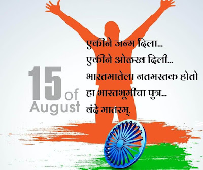 15 august images in marathi