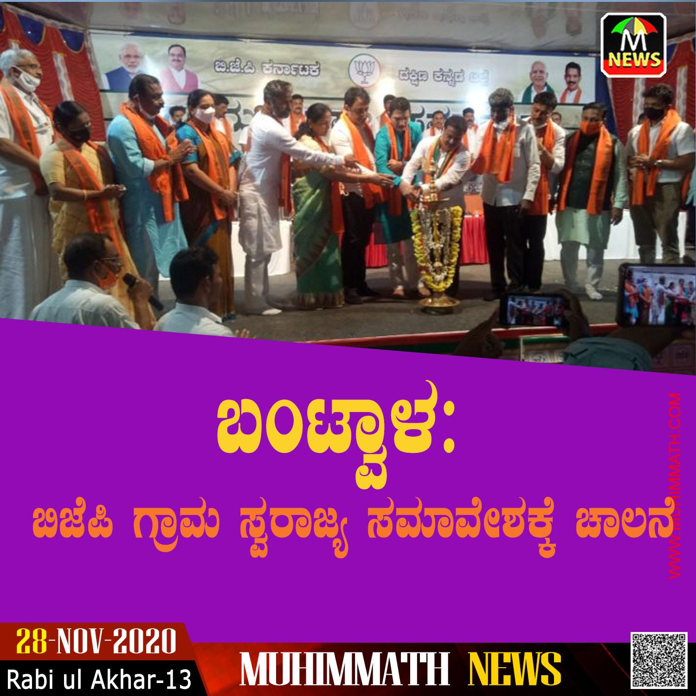 ಬಂಟ್ವಾಳ: ಬಿಜೆಪಿ ಗ್ರಾಮ ಸ್ವರಾಜ್ಯ ಸಮಾವೇಶಕ್ಕೆ ಚಾಲನೆ