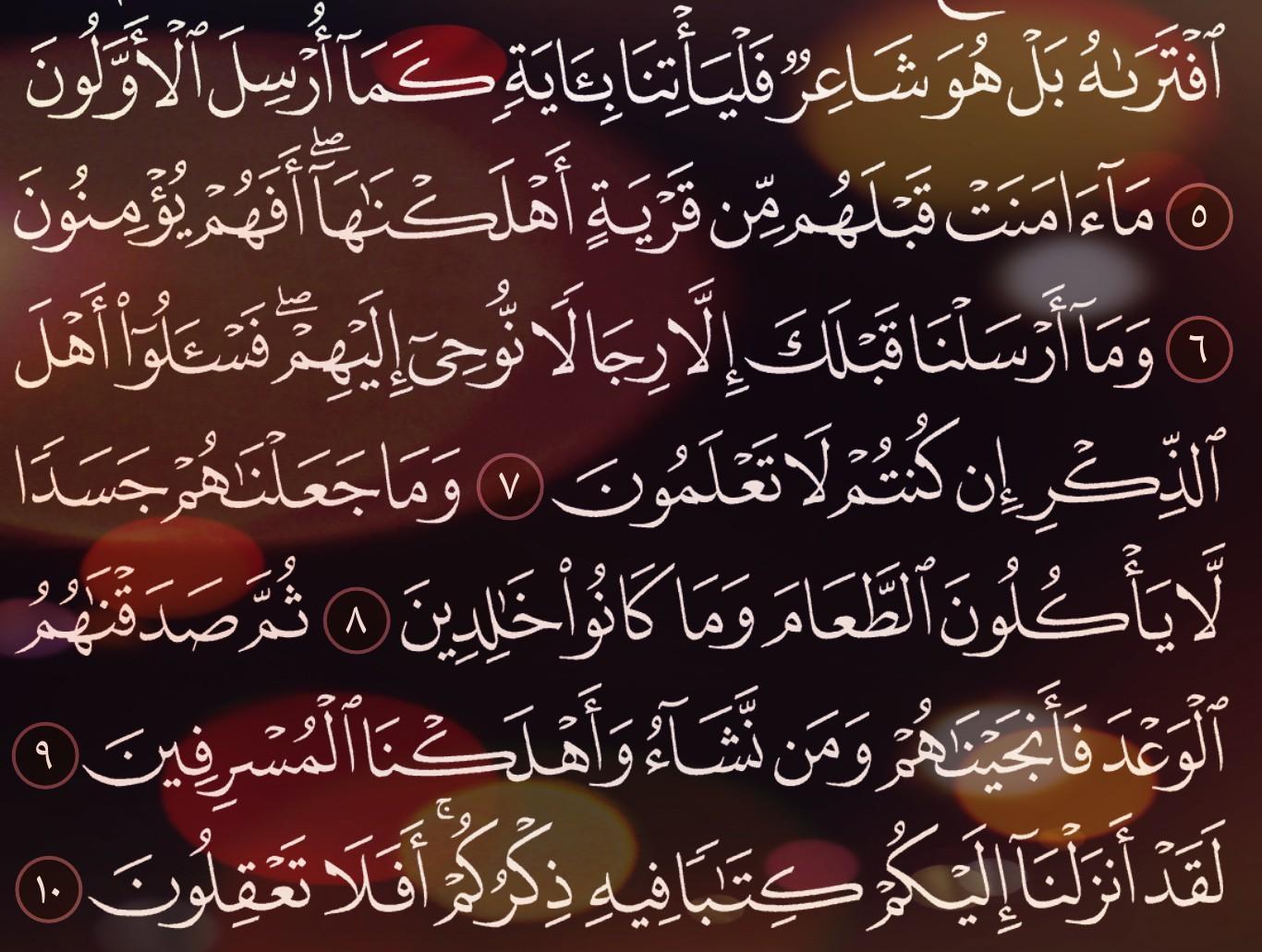 شرح وتفسير سورةالأنبياء surah al-anbiya ( من الآية 1 إلى الاية 10 )