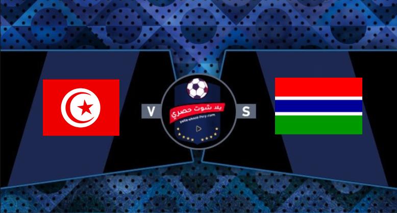 مشاهدة مباراة تونس وغامبيا