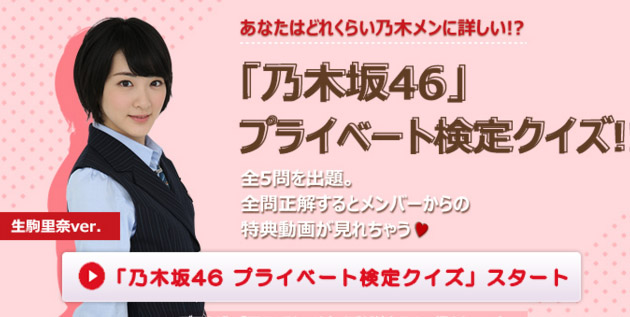 http://thetv.jp/feature/valentine/quiz46.html#quiz01