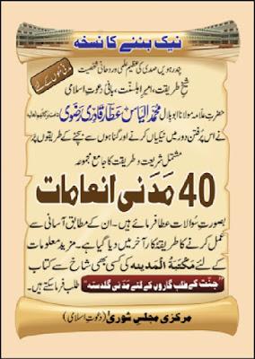 Download: 40 Madani Inamat pdf by Maulana Ilayas Attar Qadri in Urdu