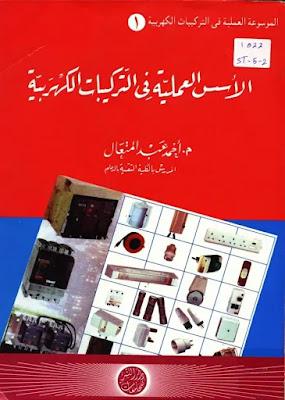 تحميل كتاب الأسس العملية في التركيبات الكهربية للمهندس / أحمد عبدالمتعال