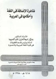 تحميل كتاب ظاهرة الإضافة في اللغة وأحكامها في العربية pdf صلاح عبد العزيز علي السيد