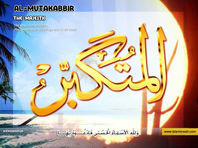 10. الْمُتَكَبِّرُ [ Al-Mutakabbir ] | 99 names of Allah in Roman Urdu/Hindi