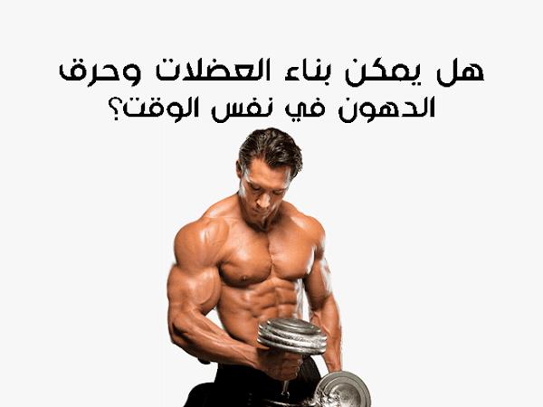 هل يمكن بناء العضلات وحرق الدهون في نفس الوقت؟