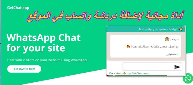 أداة مجانية لإضافة دردشة واتساب في الموقع