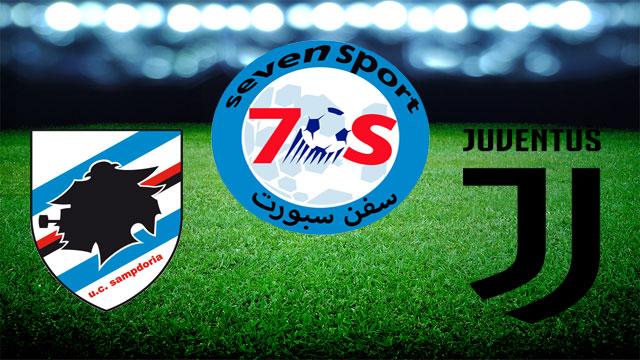 موعدنا مع  مباراة يوفنتوس وسامبدوريا  بتاريخ 26/05/2019 الدوري الايطالي الممتاز