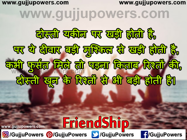 friendship day quotes in hindi download