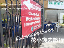 蒙奇站 Mo Chit+Chatuchak Park翟道翟/恰圖恰公園站步行攻略