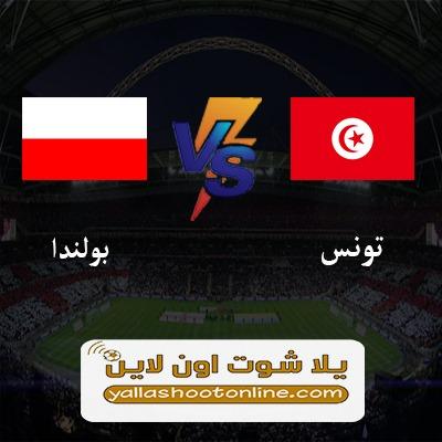 مباراة تونس وبولندا اليوم