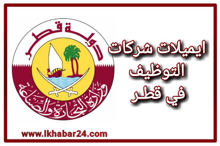ايميلات شركات التوظيف في قطر 2021 | ارسل طلبك الان