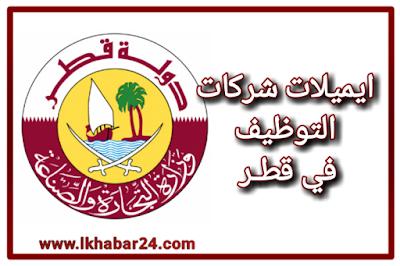 ايميلات شركات التوظيف في قطر  | ارسل طلبك الان