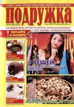 Читать онлайн журнал Подружка (№3 март 2018) или скачать журнал бесплатно